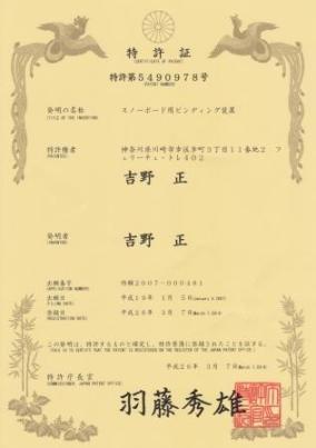 patentj