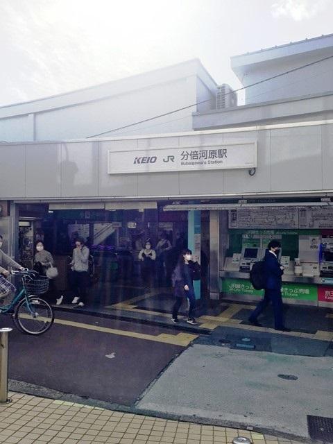 38.分倍河原駅
